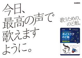 voicecare_harajyuku0908ol_c1
